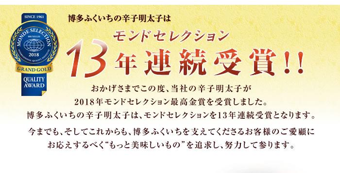 モンドセレクション13年連続受賞