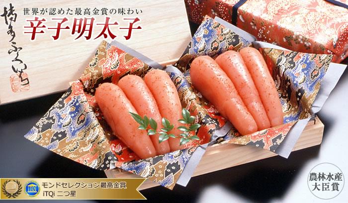 世界が認めた最高金賞の味わい 辛子明太子
