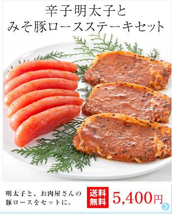 辛子明太子とみそ豚ロースステーキセット