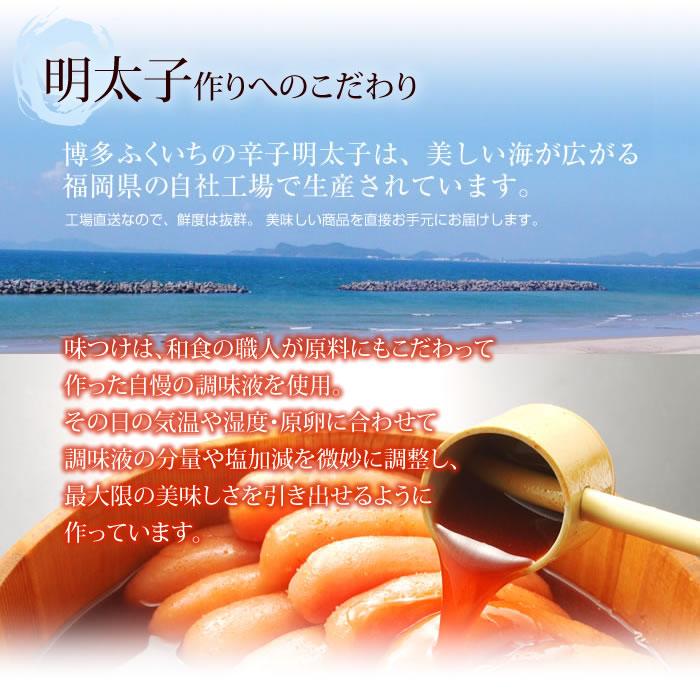 博多ふくいちの辛子明太子は、美しい海が広がる福岡県の自社工場で生産されています。