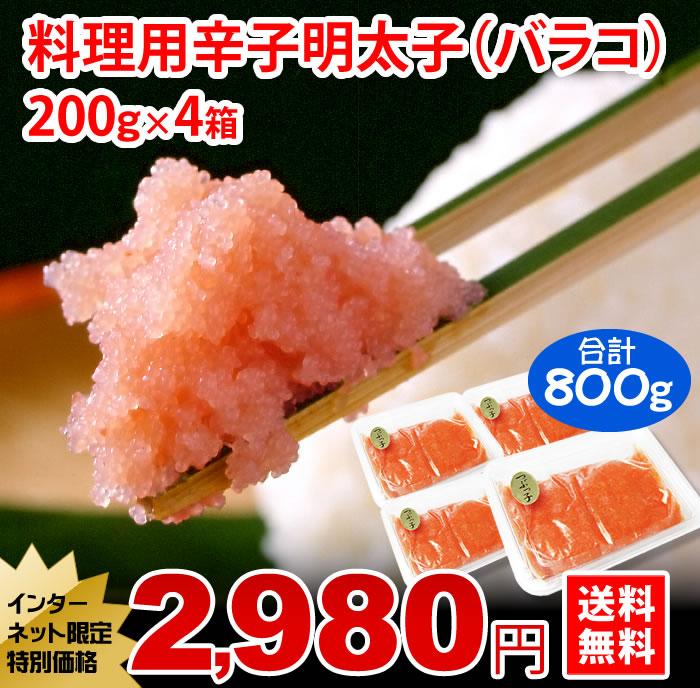 料理用辛子明太子(バラコ)合計800g