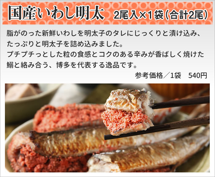明太子+お魚お試しセット
