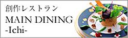 創作レストラン「MAIN DINING -Ichi-」