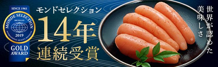 世界が認めた美味しさ 博多ふくいちの辛子明太子 2018モンドセレクション13年連続受賞