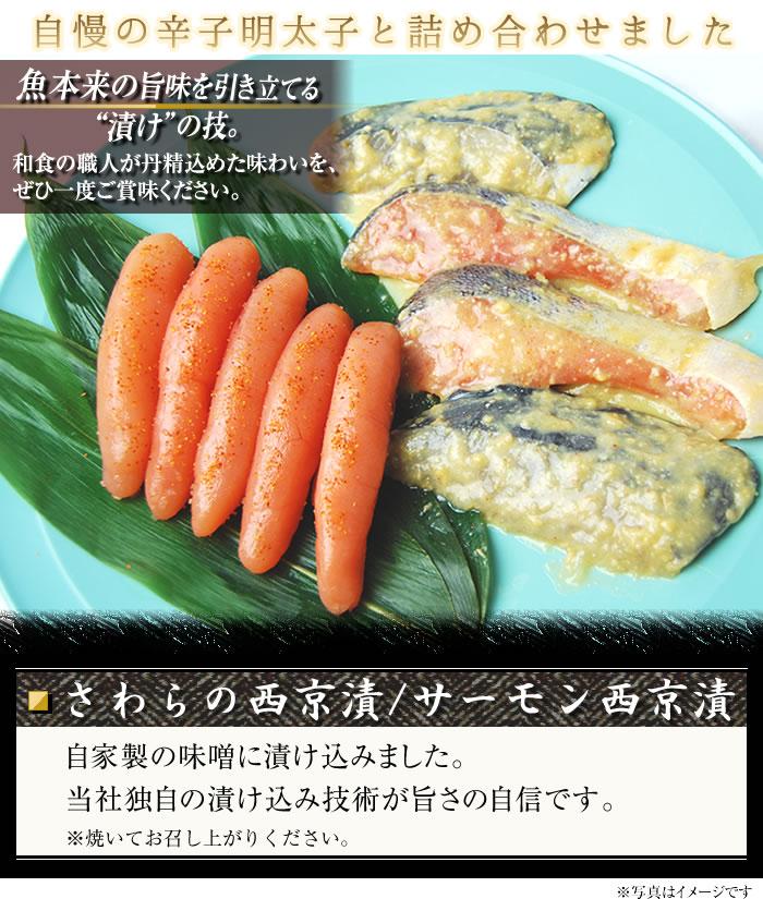 辛子明太子とさわらの西京漬サーモン西京漬セット(辛子明太子300g、さわら2枚、サーモン2枚)