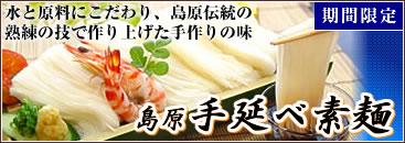 島原手延べ素麺