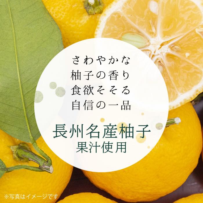柚子めんたい